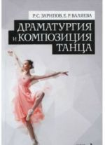 Dramaturgija i kompozitsija tantsa. Uchebno-spravochnoe posobie