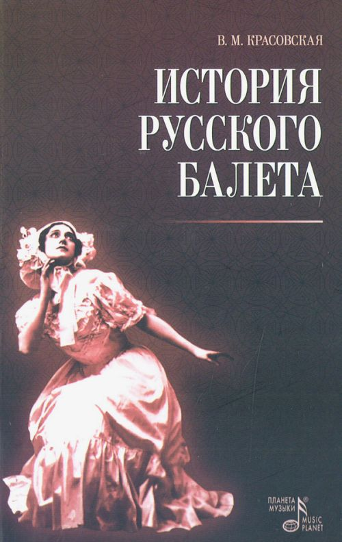 Istorija russkogo baleta