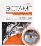 Estamp. Rukovodstvo po graficheskim i pechatnym tekhnikam. Uchebnoe posobie / The Print Art: Manual on Graphic and Printing Techniques: Textbook (+DVD)