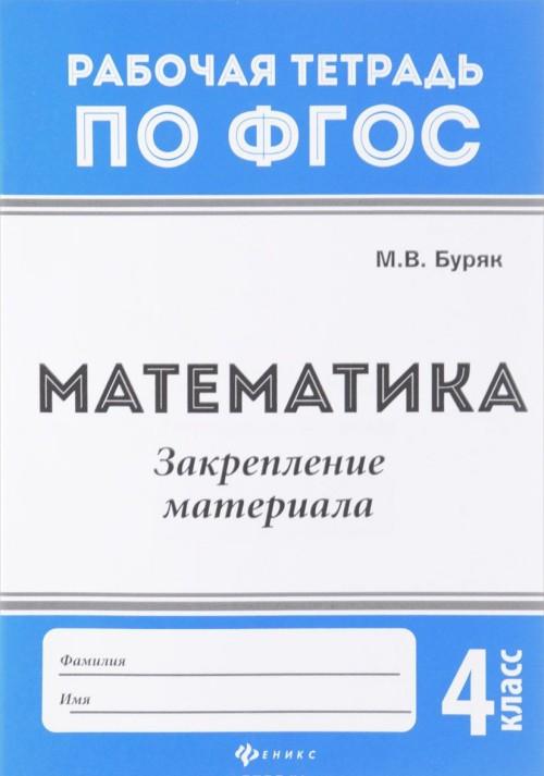 Matematika. 4 klass. Zakreplenie materiala