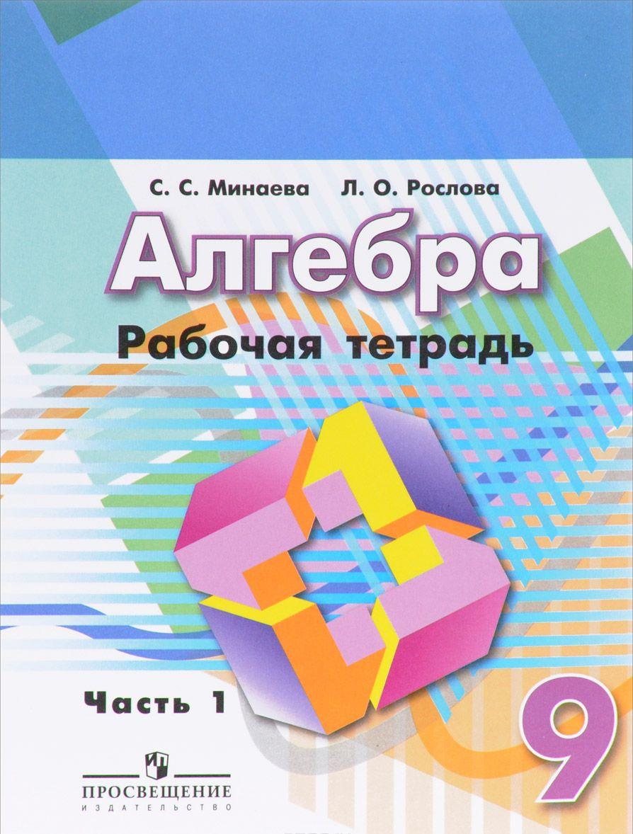 Algebra. Rabochaja tetrad. 9 klass. V 2 chastjakh. Chast 1