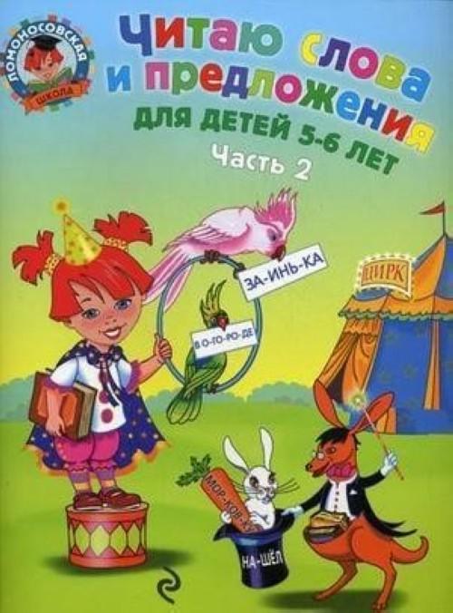 Читаю слова и предложения. Для детей 5-6 лет. В 2 частях. Часть 2