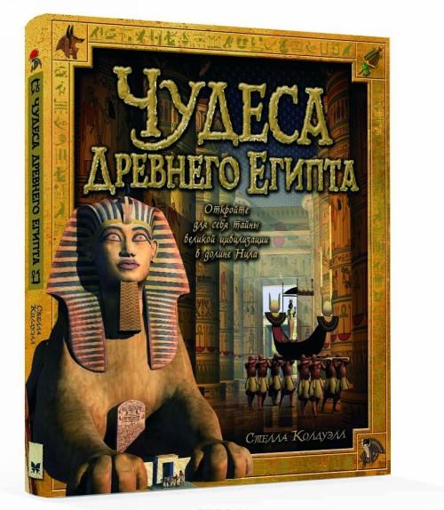 Chudesa Drevnego Egipta