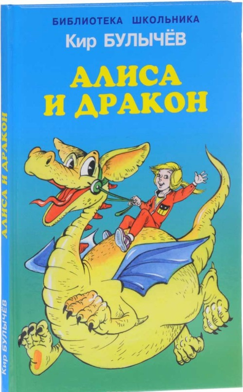Alisa i drakon