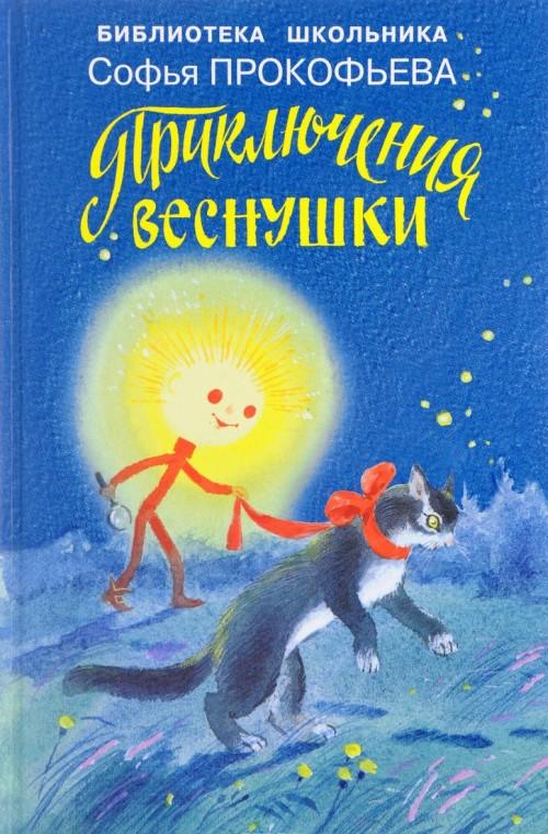 Prikljuchenija Vesnushki