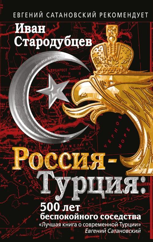 Россия-Турция: 500 лет беспокойного соседства