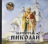 Svjatitel Nikolaj, arkhiepiskop Mirlikijskij