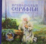 Prepodobnyj Serafim, Sarovskij chudotvorets