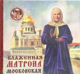 Blazhennaja Matrona Moskovskaja
