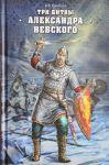 Tri bitvy Aleksandra Nevskogo