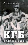 KGB v Afganistane