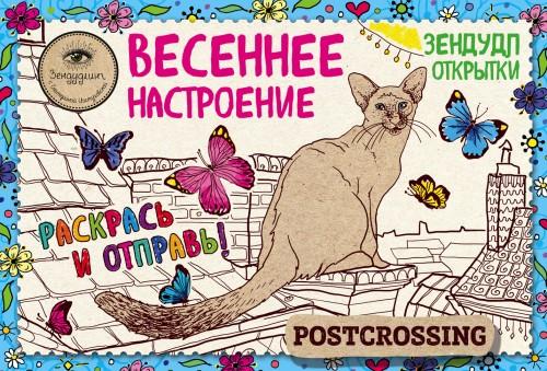 """Zendudl-otkrytki """"Vesennee nastroenie"""". Happy postcrossing"""