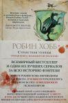 Saga o Vidjaschikh. Kniga 3. Stranstvija ubijtsy