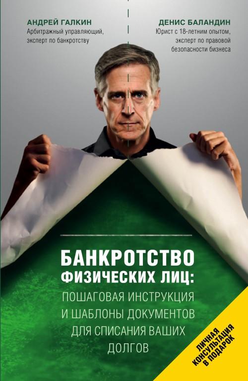 Bankrotstvo fizicheskikh lits. Poshagovaja instruktsija i shablony dokumentov dlja dolzhnika i kreditora