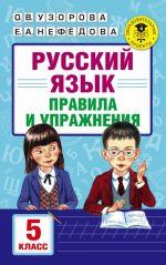 Russkij jazyk. Pravila i uprazhnenija. 5 klass
