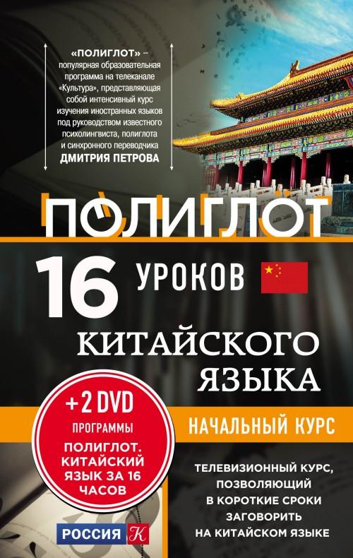 """16 уроков Китайского языка. Начальный курс + 2 DVD """"Китайский язык за 16 часов"""""""