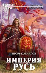 Imperija Rus