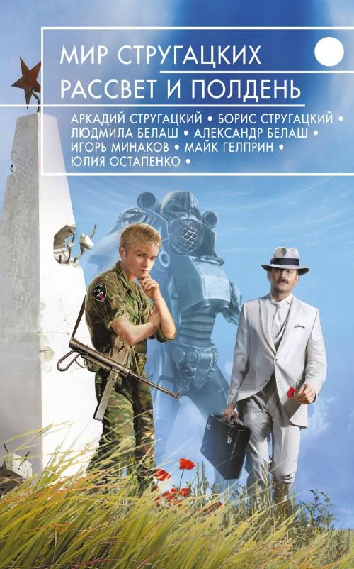 Mir Strugatskikh. Rassvet i Polden