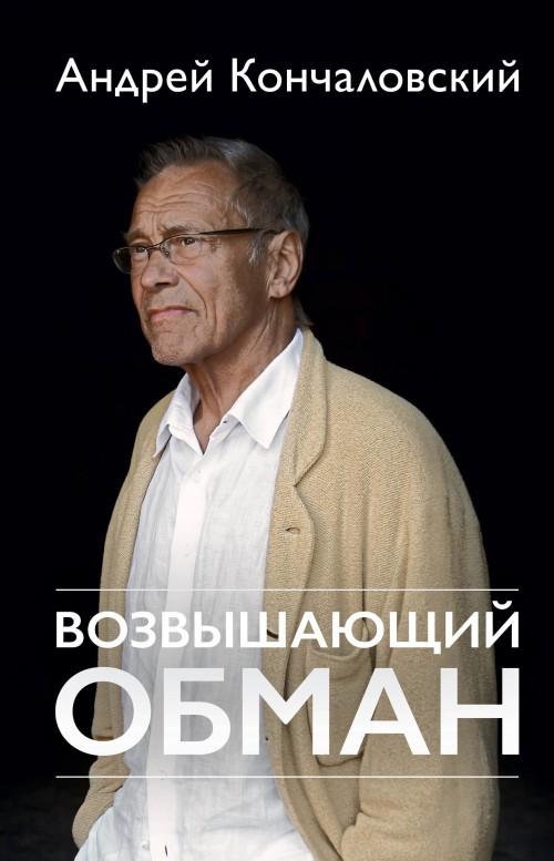 Vozvyshajuschij obman (k 80-letiju avtora)