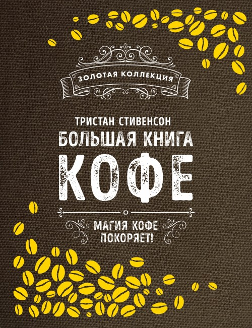 Bolshaja kniga kofe (Meshkovina)
