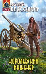 Korolevskij inzhener