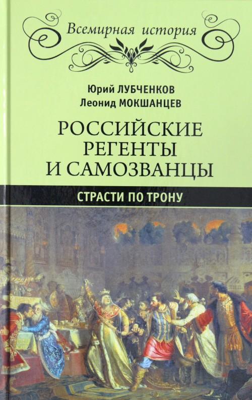 Российские регенты и самозванцы. Страсти по трону