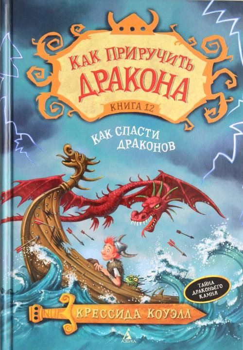 Как приручить дракона. Книга 12. Как спасти драконов