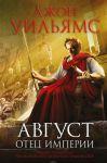 Август. Отец империи