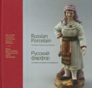 Русский фарфор: состояние исследований и коллекций. Russian Porcelain. The State of Collections and Research