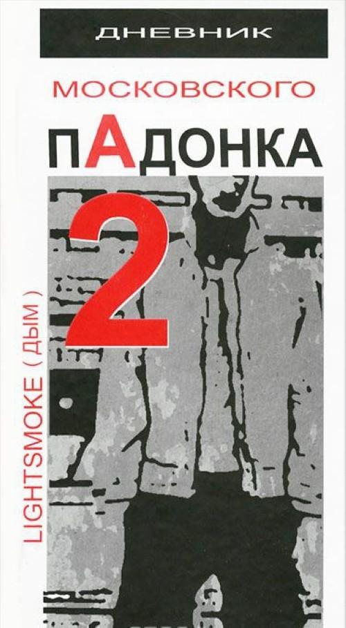 Дневник московского пАдонка-2
