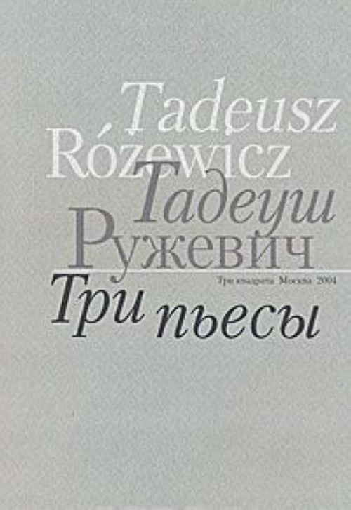 Тадеуш Ружевич. Три пьесы
