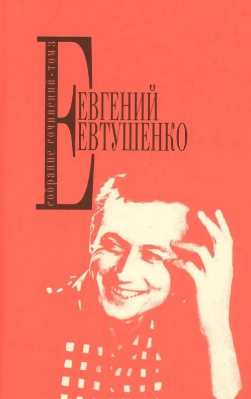 Evgenij Evtushenko. Sobranie sochinenij. Tom 3