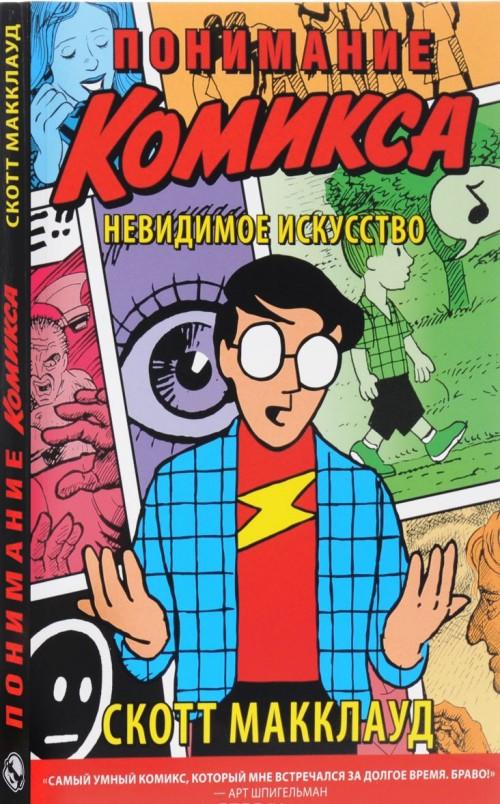 Ponimanie komiksa