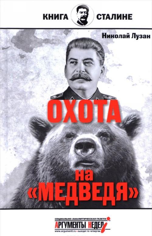 "Сталин.Охота на ""медведя"""