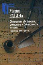 Obrechennaja abstraktsii, simvolike i besplotnosti muzyki. Perepiska 1946-1955 gg.