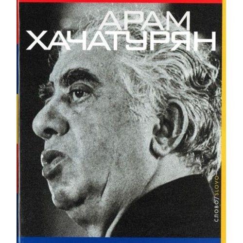 Aram Khachaturjan. Zhizn i tvorchestvo (+ CD-ROM)