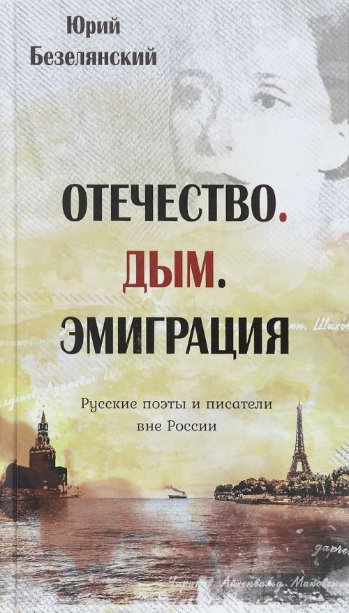 Отечество. Дым. Эмиграция. Русские поэты и писатели вне России