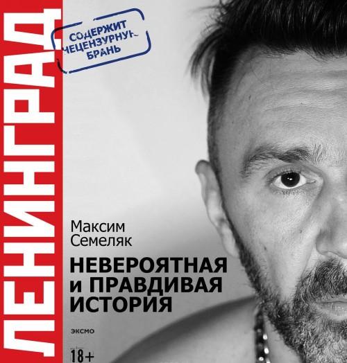 Leningrad. Neverojatnaja i pravdivaja istorija gruppy. 20 let