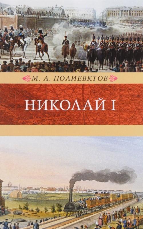 Николай I. Биография; Венценосцы