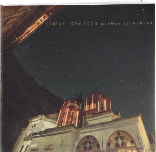 Святая Гора Афон. Альбом паломника