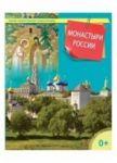 Monastyri Rossii