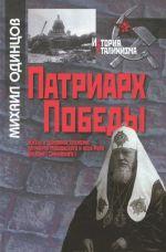 Patriarkh Pobedy. Zhizn i tserkovnoe sluzhenie patriarkha Moskovskogo i vseja Rusi Aleksija (Simanskogo)