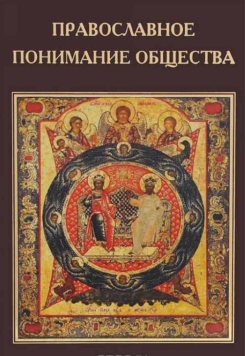 Pravoslavnoe ponimanie obschestva. Sotsiologija Konstantina Leonteva. Istoriosofija Lva Tikhomirova