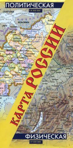 Politicheskaja i fizicheskaja karta Rossii