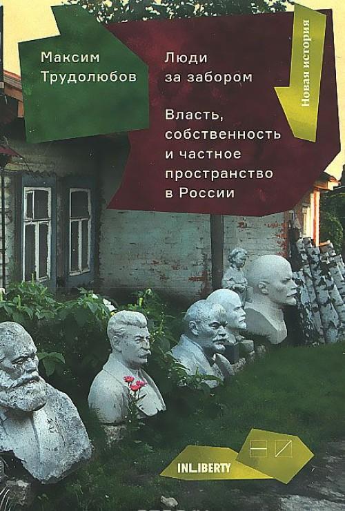 Ljudi za zaborom. Chastnoe prostranstvo, vlast i sobstvennost Rossii