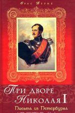 Pri dvore Nikolaja I. Pisma iz Peterburga