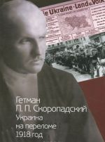 Getman P. P. Skoropadskij. Ukraina na perelome. 1918 god
