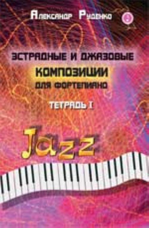 Estradnye i dzhazovye kompozitsii dlja fortepiano. Tetrad 1