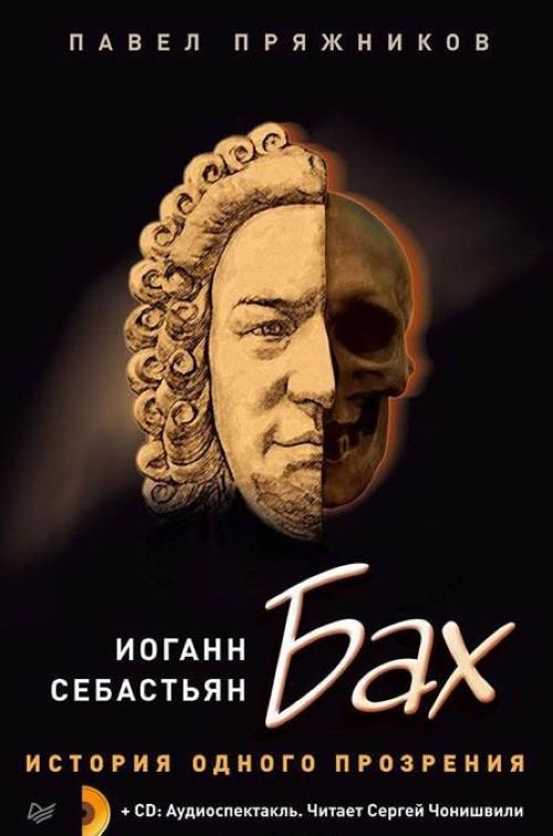 Iogann Sebastjan Bakh. Istorija odnogo prozrenija (+ 2 CD)