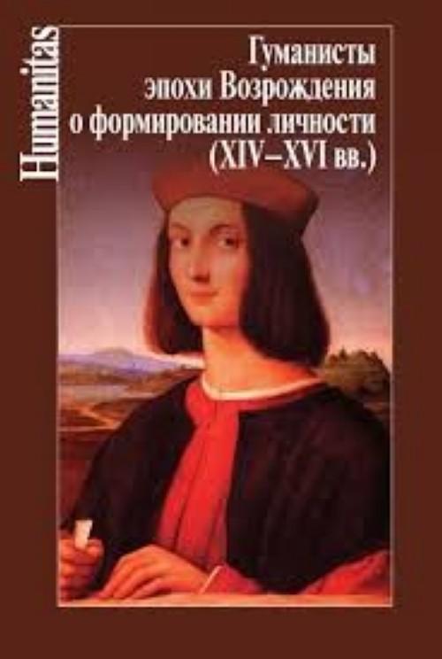Гуманисты Эпохи Возраждения о формировании личности (XIV - XVI вв.)